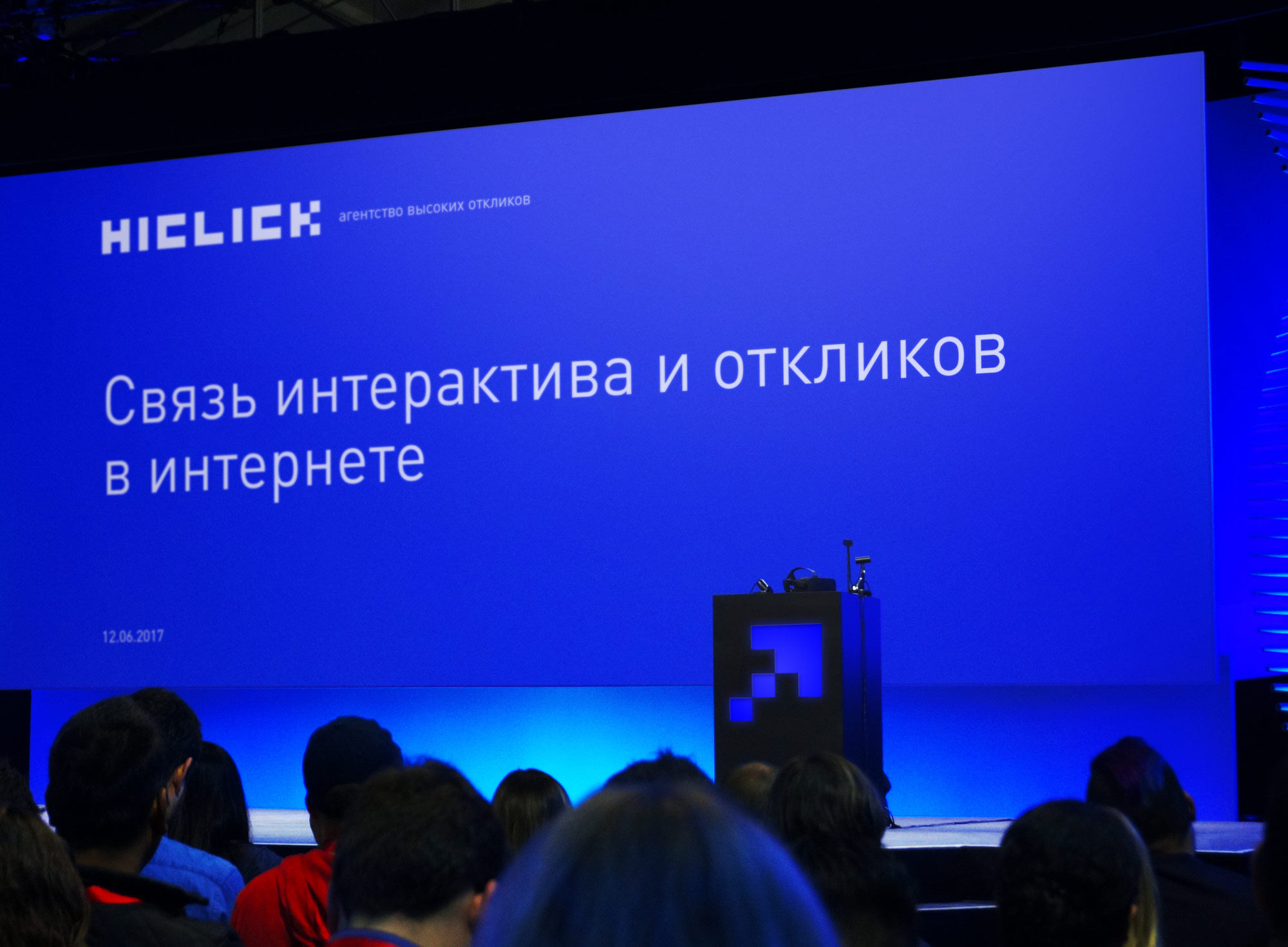 hiclick_conference1.jpg